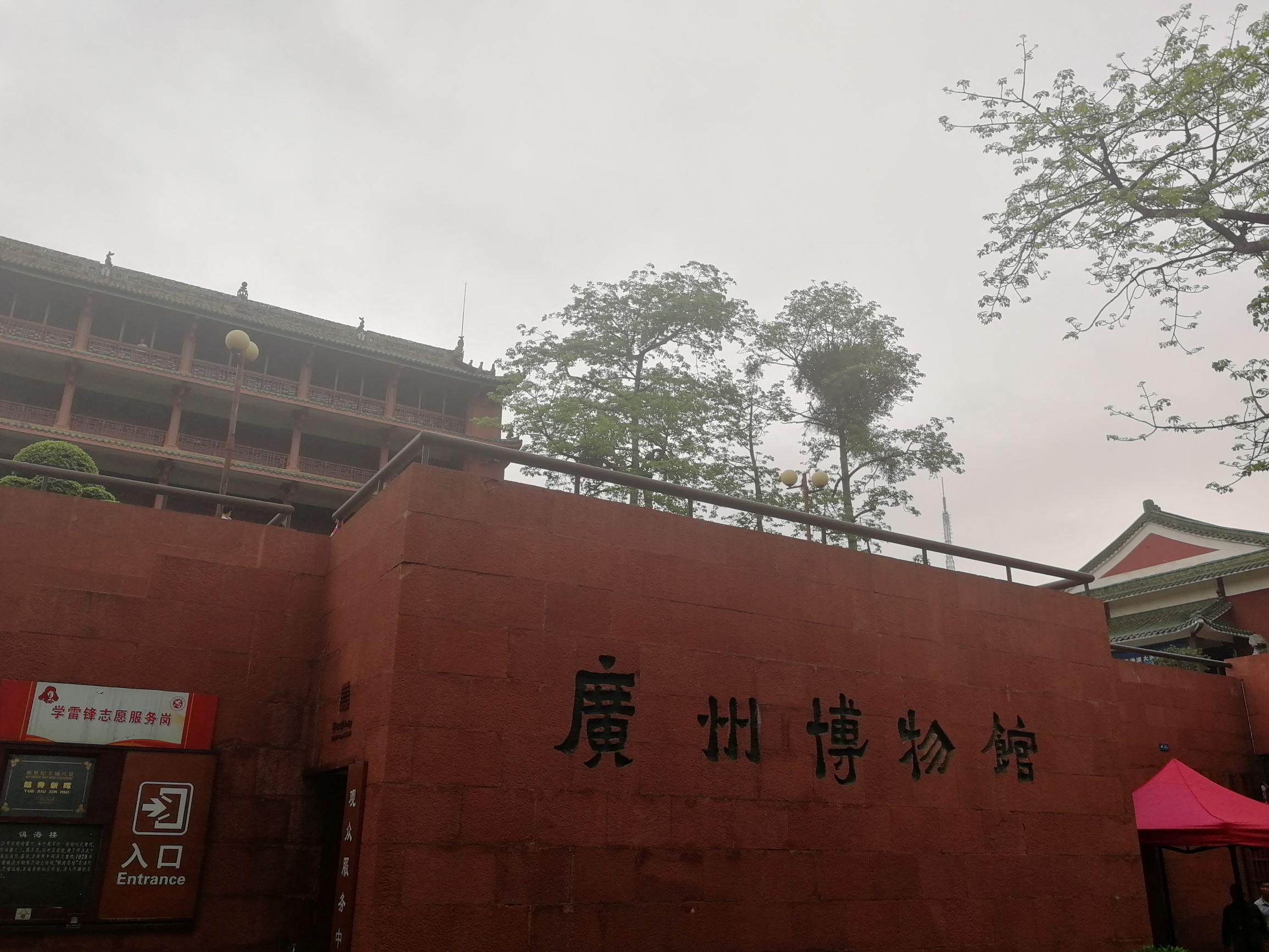 广州之广州博物馆一游